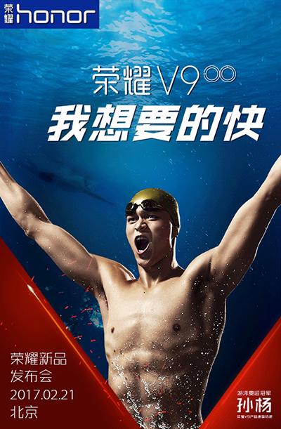 Cartel del lanzamiento del Huawei Honor V9